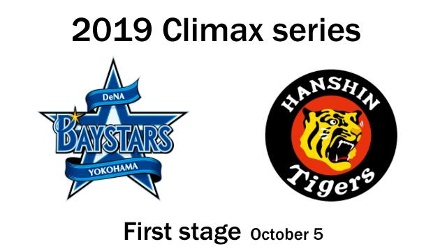 2019クライマックスシリーズファーストステージ横浜DeNAベイスターズ対阪神タイガース