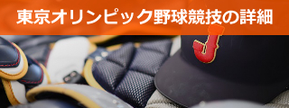 東京オリンピック野球競技の詳細(参加国、会場など)と代表メンバー予想