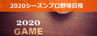 2020シーズンプロ野球の日程(キャンプ、オープン戦、開幕戦、交流戦、オールスター等)