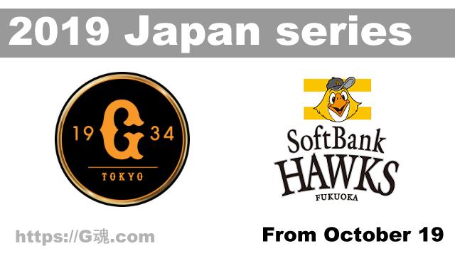 2019SMBC日本シリーズ 読売ジャイアンツ対福岡ソフトバンクホークス