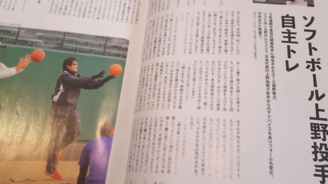 月刊ジャイアンツ4月号菅野とソフトボール上野投手自主トレ