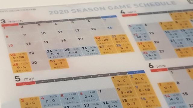 2020プロ野球ジャイアンツスケジュールクリアファイル