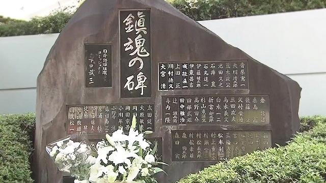 東京ドーム 戦死した73名の名前が刻まれた鎮魂の碑