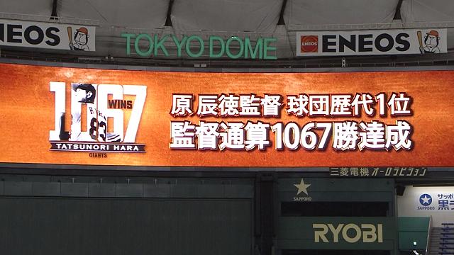 原辰徳監督球団歴代1位監督通算1067勝達成