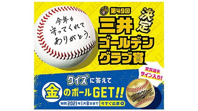 第49回三井ゴールデン・グラブ賞受賞選手のサイン入り 金の特製ボールが当たるキャンペーン