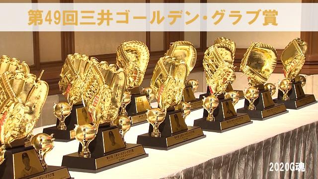 2020 第49回三井ゴールデン・グラブ賞