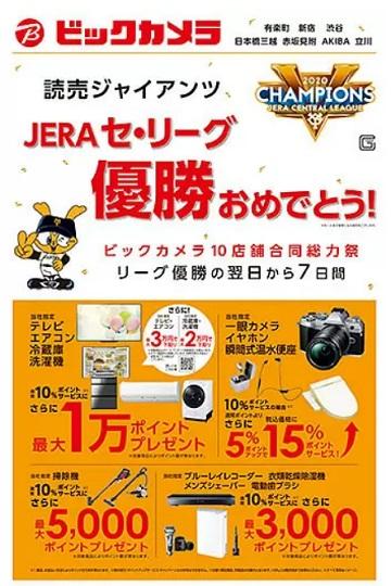 ビックカメラ「読売ジャイアンツ JERA セ・リーグ優勝セール」