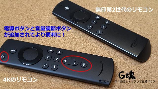 4kと無印第2世代のリモコンの違い 電源ボタンと音量調節ボタンが追加されてより便利に