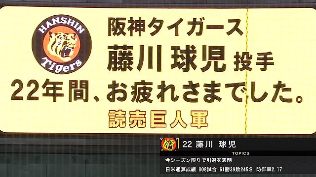 阪神タイガース 藤川球児投手22年間お疲れ様でした