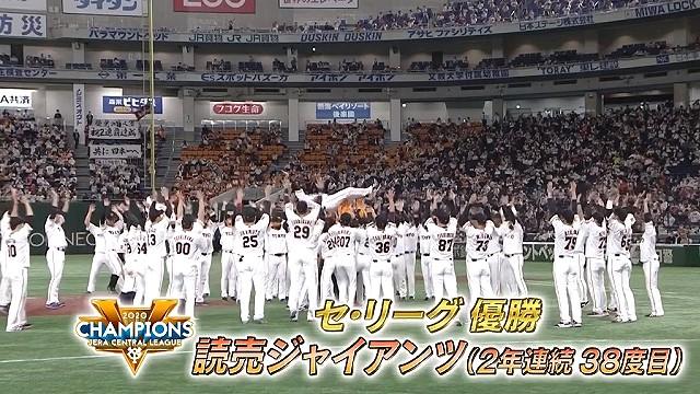 セ・リーグ優勝 読売ジャイアンツ2年連続38度目 胴上げ