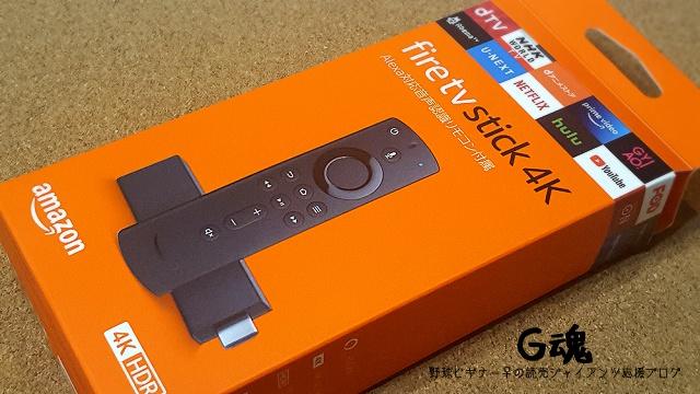 fire tv stick 4k パッケージ