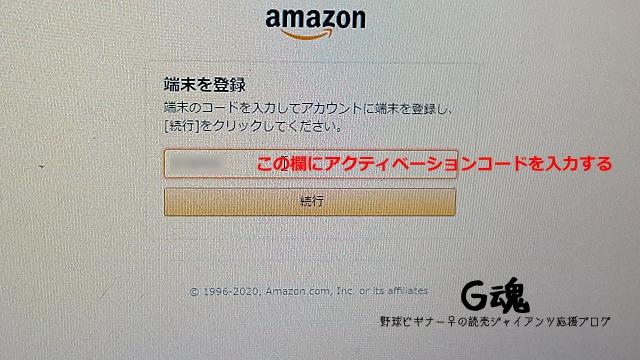 fire tv stick 4k AMAZONアカウントにサインイン amazonのサイトでアクティベーションコードを入力