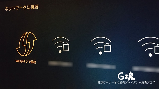 fire tv stick 4k ネットワークに接続