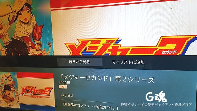 メジャー2 dアニメストア