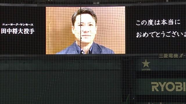 坂本2000本マーくんからのメッセージ