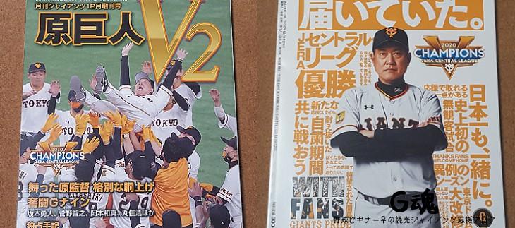 月刊ジャイアンツ12月増刊号