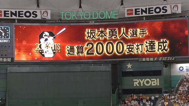 坂本勇人通算2000本安打達成