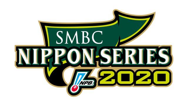 日本シリーズ2020