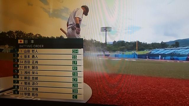 東京オリンピック野球競技日本対ドミニカ 日本スターティングメンバ―