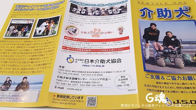 日本介助犬協会小冊子