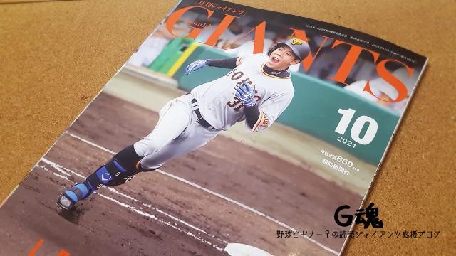 月刊ジャイアンツ2021年10月号表紙は松原
