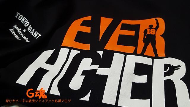 菅野×介助犬 EVER HIGHER